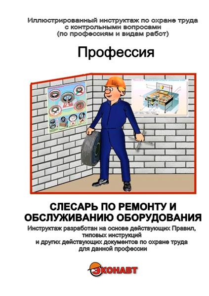 Инструкция по охране труда для кладовщика в доу 2015